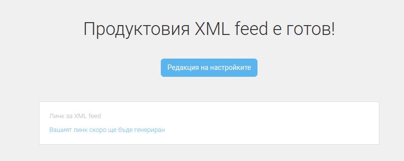 Панел за автоматично генериране на XML feed
