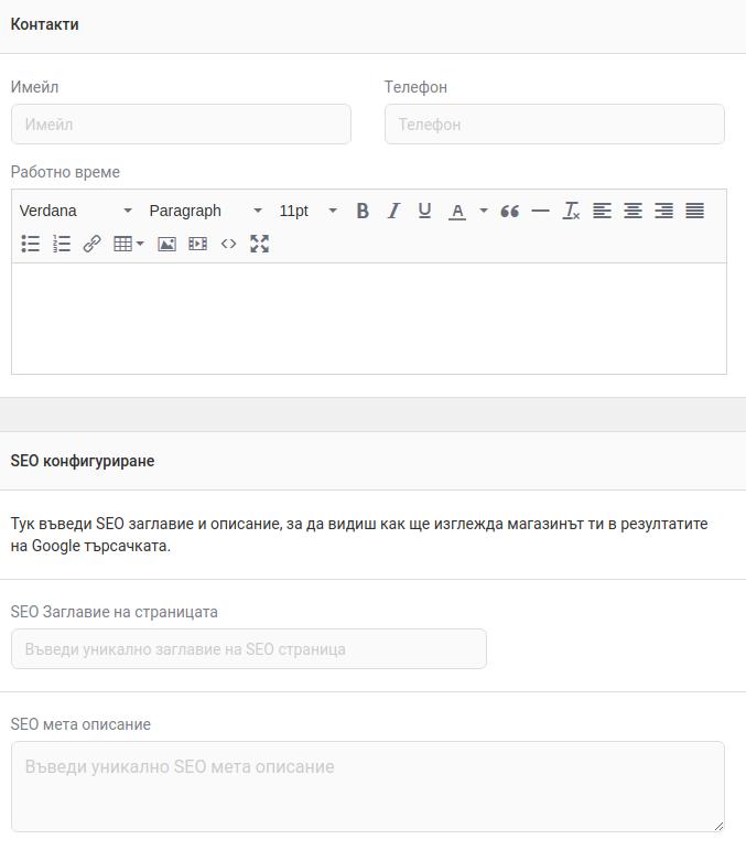 Допълнителни полета за контакт и SEO информация