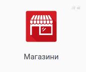Настройки на приложението Магазини в CloudCart