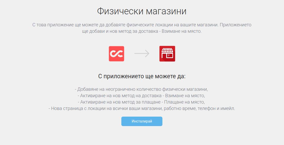 Панел за инсталиране на приложението