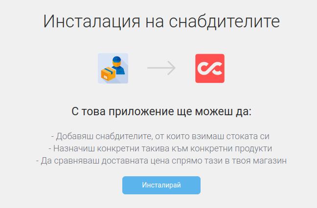 Инсталиране на приложение Снабдители