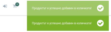 Съобщение за добавен продукт след натискане на бутон Купи