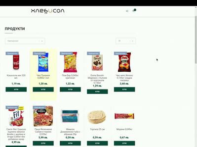 Изглед на страница с тази функция в CloudCart магазин