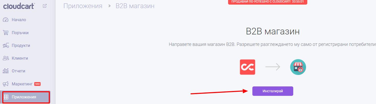 Инсталиране на приложение B2B магазин
