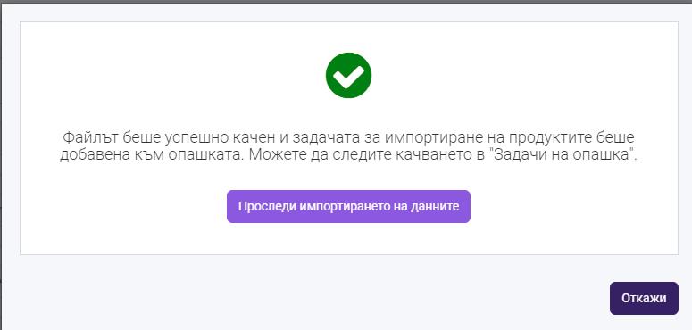 Потвърждение за успешно качен файл за импортиране