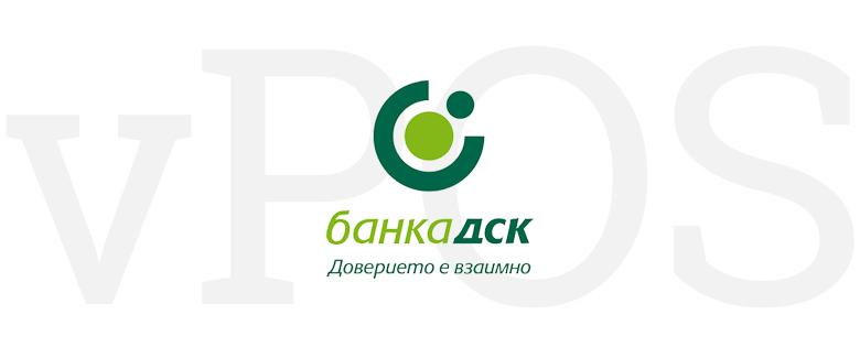 Настройки и активиране на vPOS от Банка ДСК