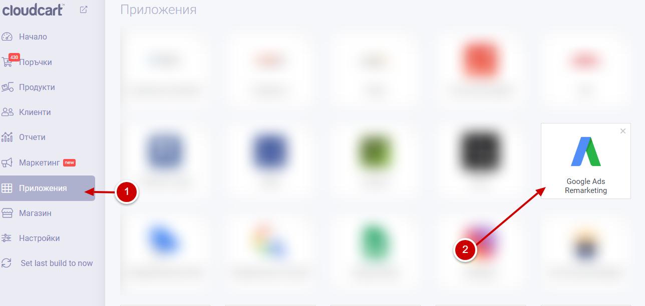 Достъп до Google Ads Remarketing в панел Приложения