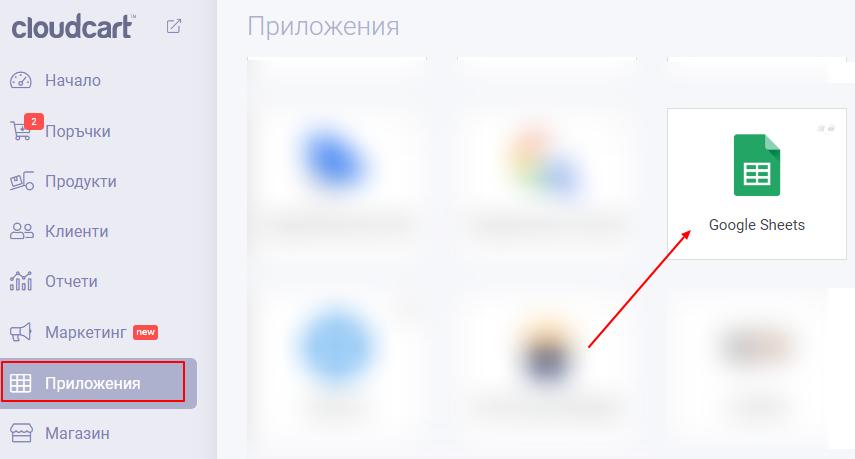 Достъп до Google sheets в CloudCart