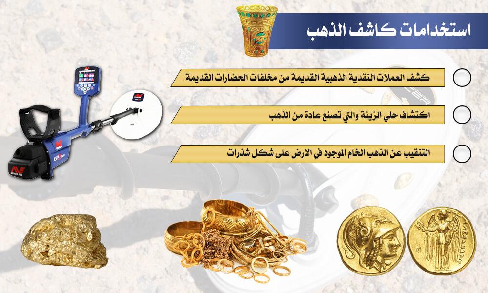 استخدامات-كاشف-الذهب