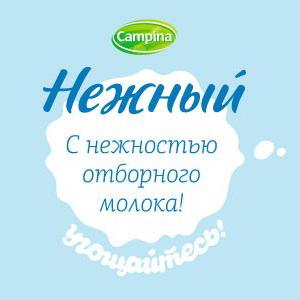 Йогуртные продукты «Нежный»