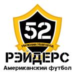 Рэйдерс 52 Нижний Новгород