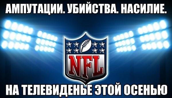 NFL_Meme