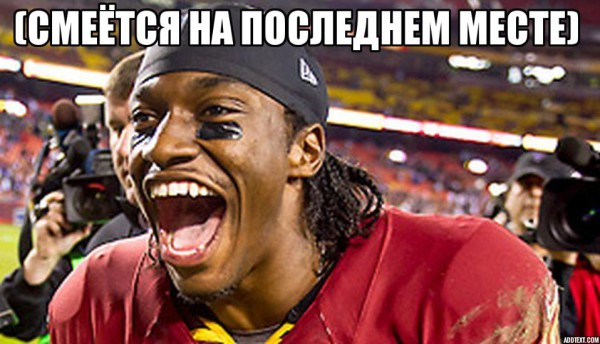 RG3 Meme