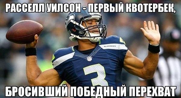 Wilson superbowl meme