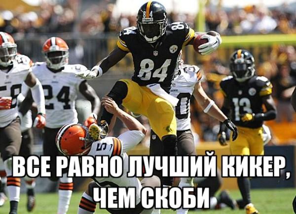 Antonio Brown meme