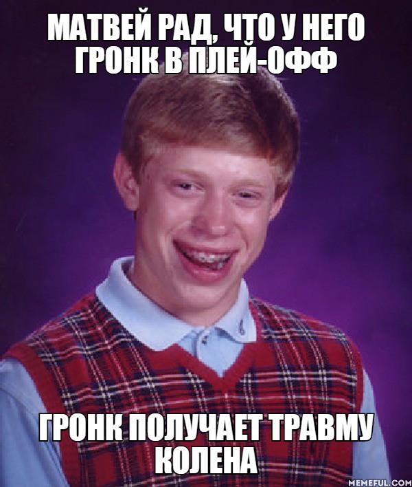 Gronkowski fantasy meme