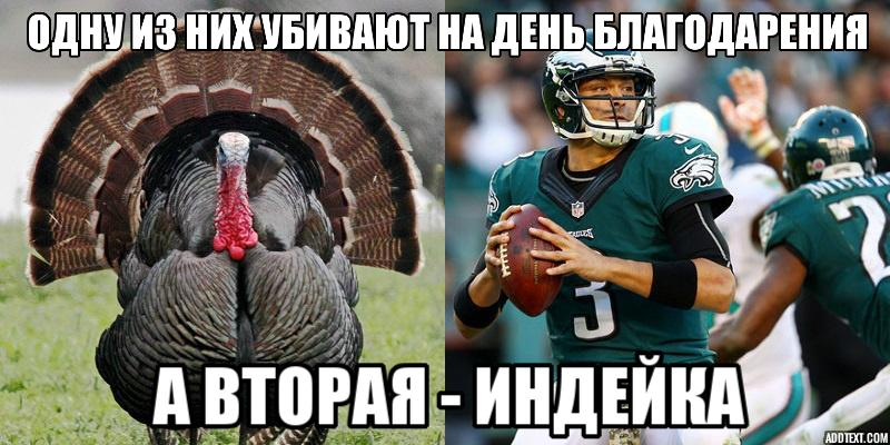 Eagles_thanksgiving_meme