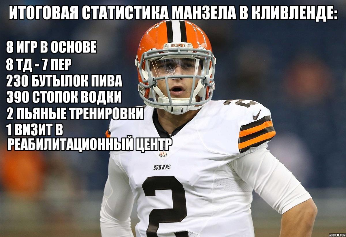 johnny_manziel_meme