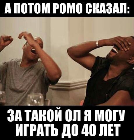 romo_meme