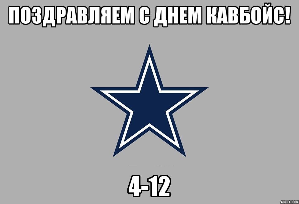 cowboys_2_meme