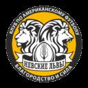 Невские Львы лого