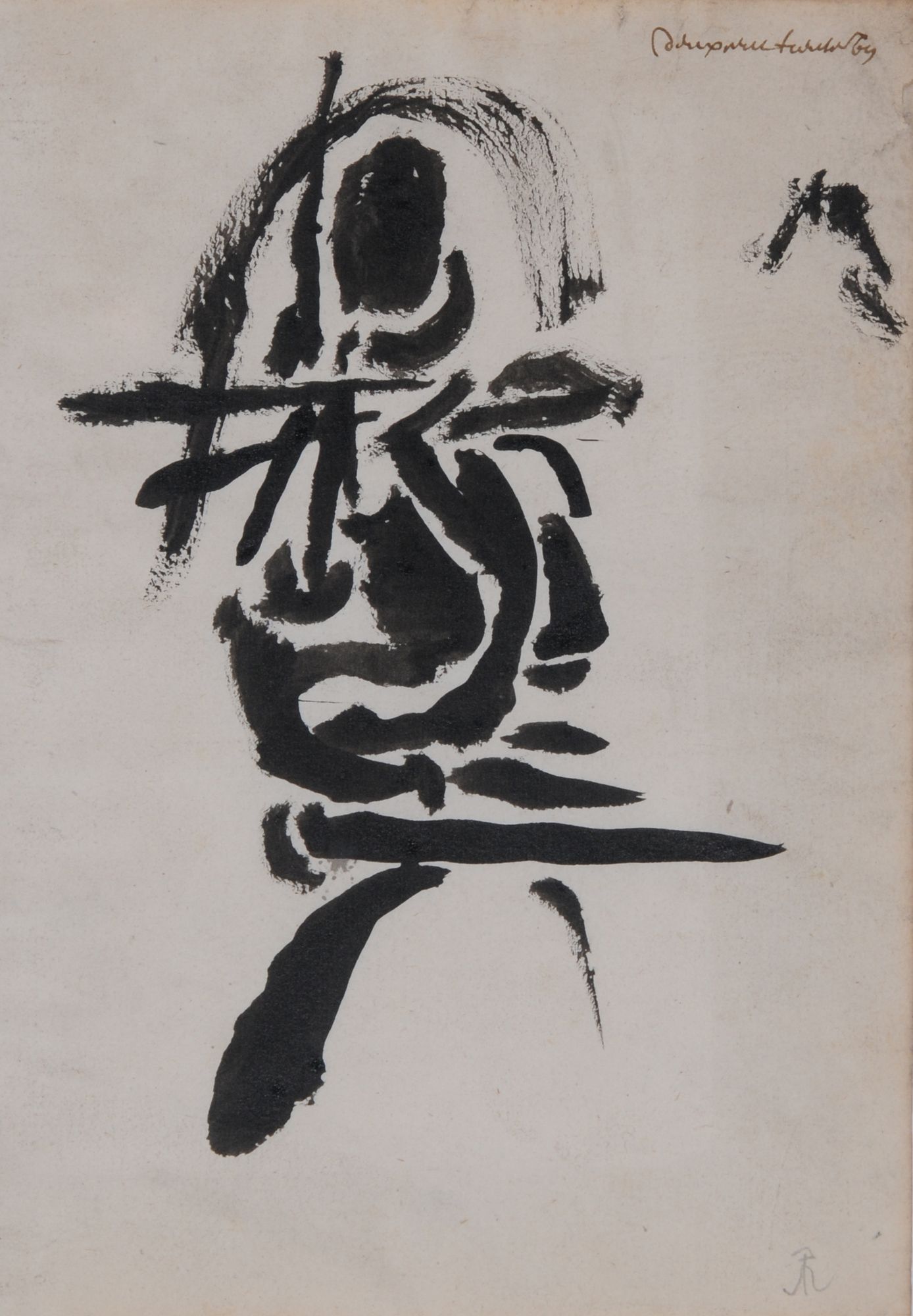 Robert Müller, Untitled