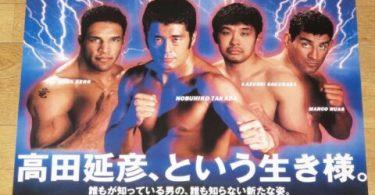 Pride FC 3: Carlos Newton vs Kazushi Sakuraba (miglior match della storia?) 8