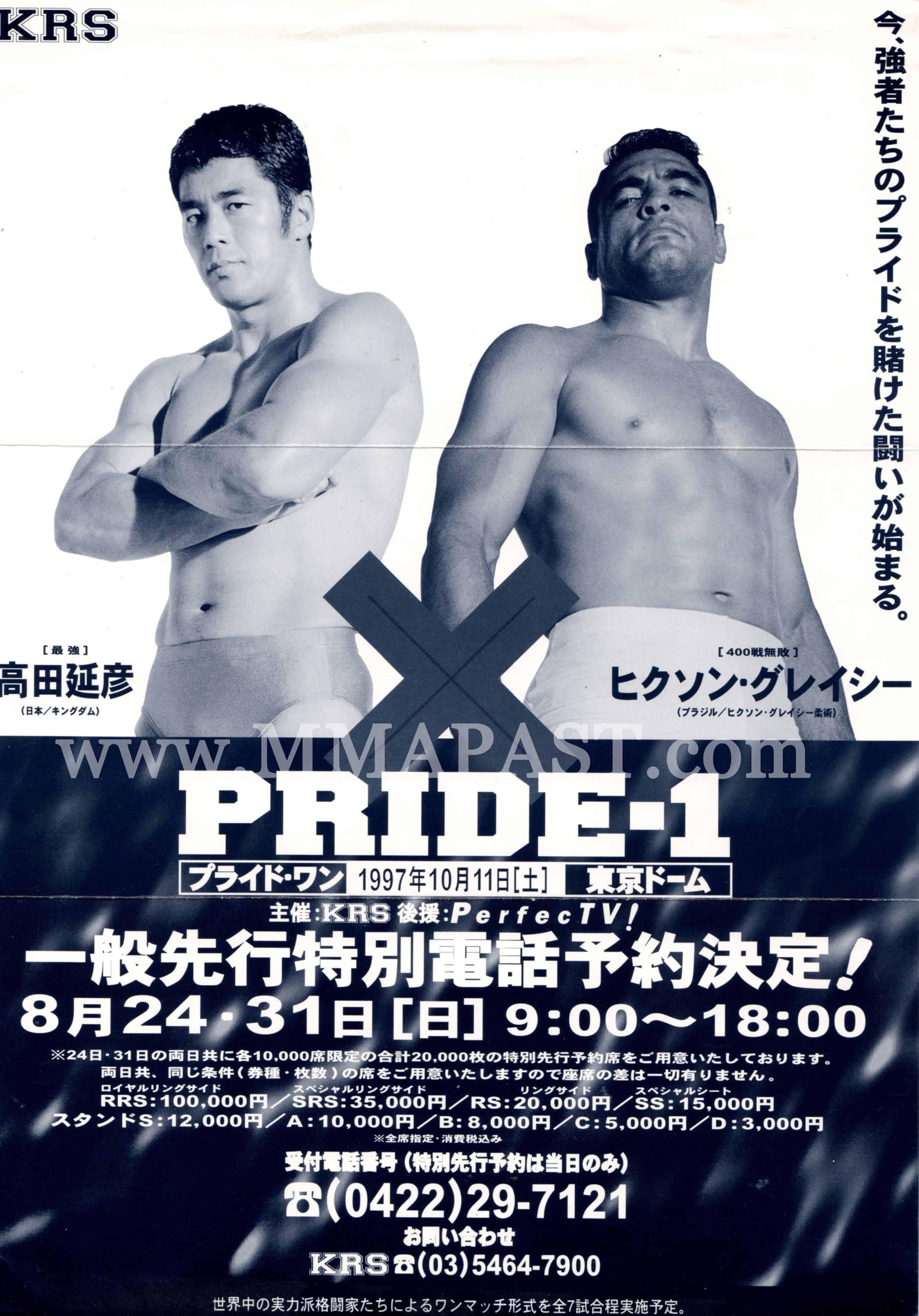 Tutti gli eventi PRIDE FC MMA 1