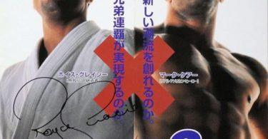 Pride FC 2: Royler Gracie vs Yuhi Sano 9