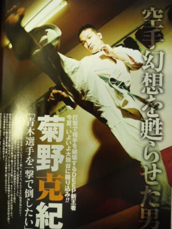 Katsunori Kikuno: cosi lento cosi fantastico 1
