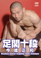 Masakazu Imanari altro Highlight 1