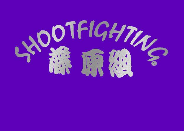 MMA History: Shoot Fighting 1