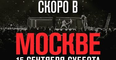 UFC FIGHT NIGHT MOSCOW: HUNT VS OLIYNYK 10