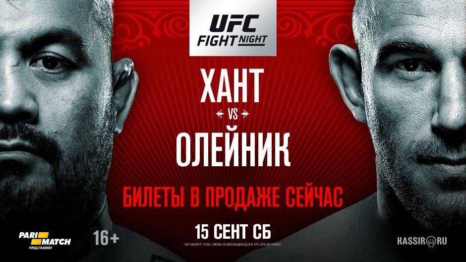 Risultati UFC Mosca (Hunt vs. Oleynik) 1