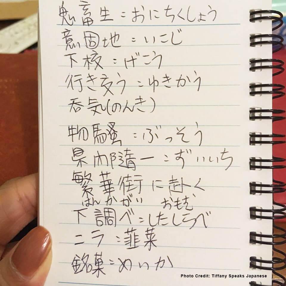 Tiffany_Kanji