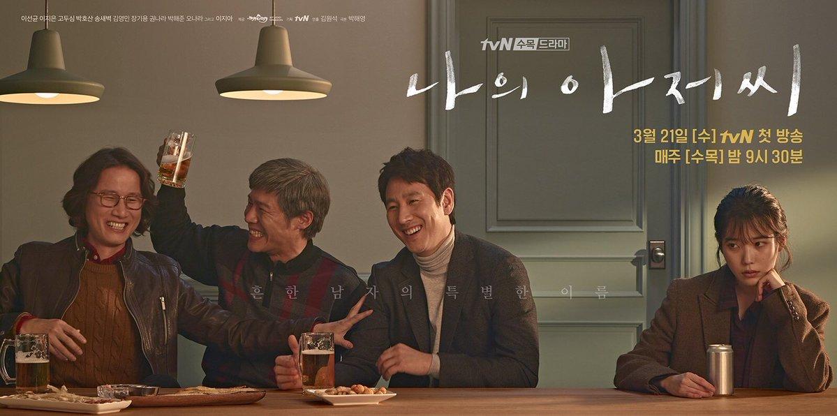 圖片來源:韓劇【我的大叔】tvN
