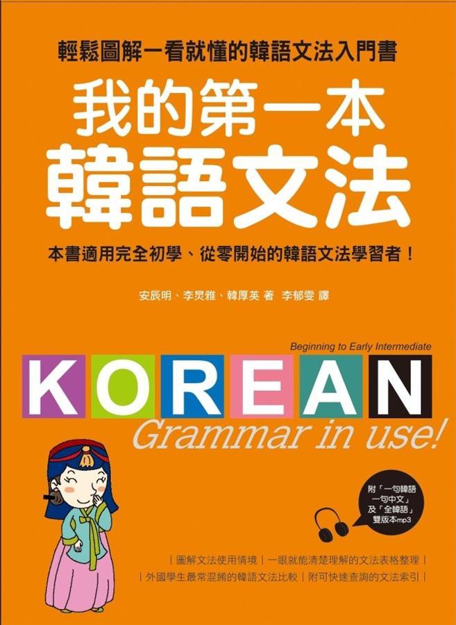 韓語文法書