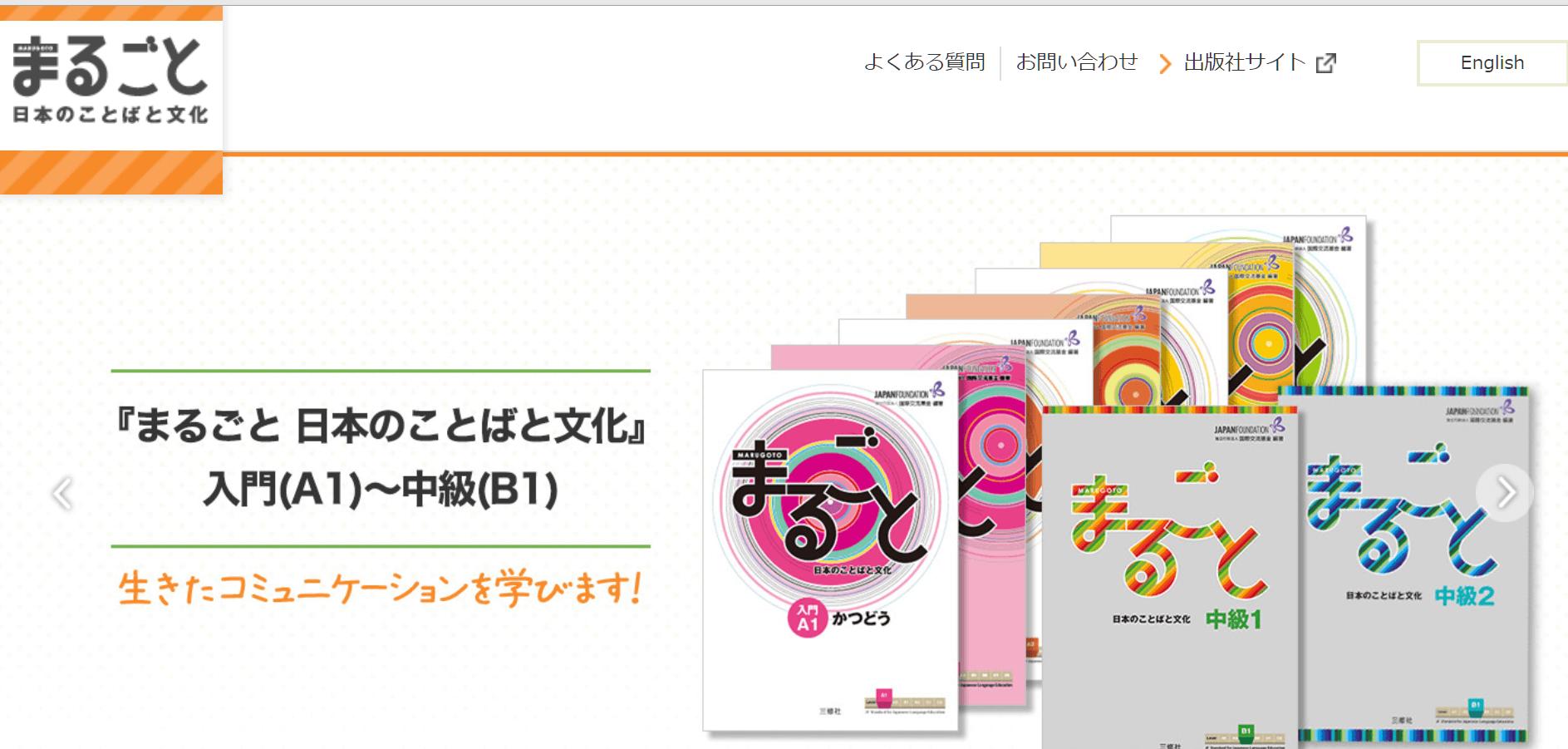 marugoto homepage