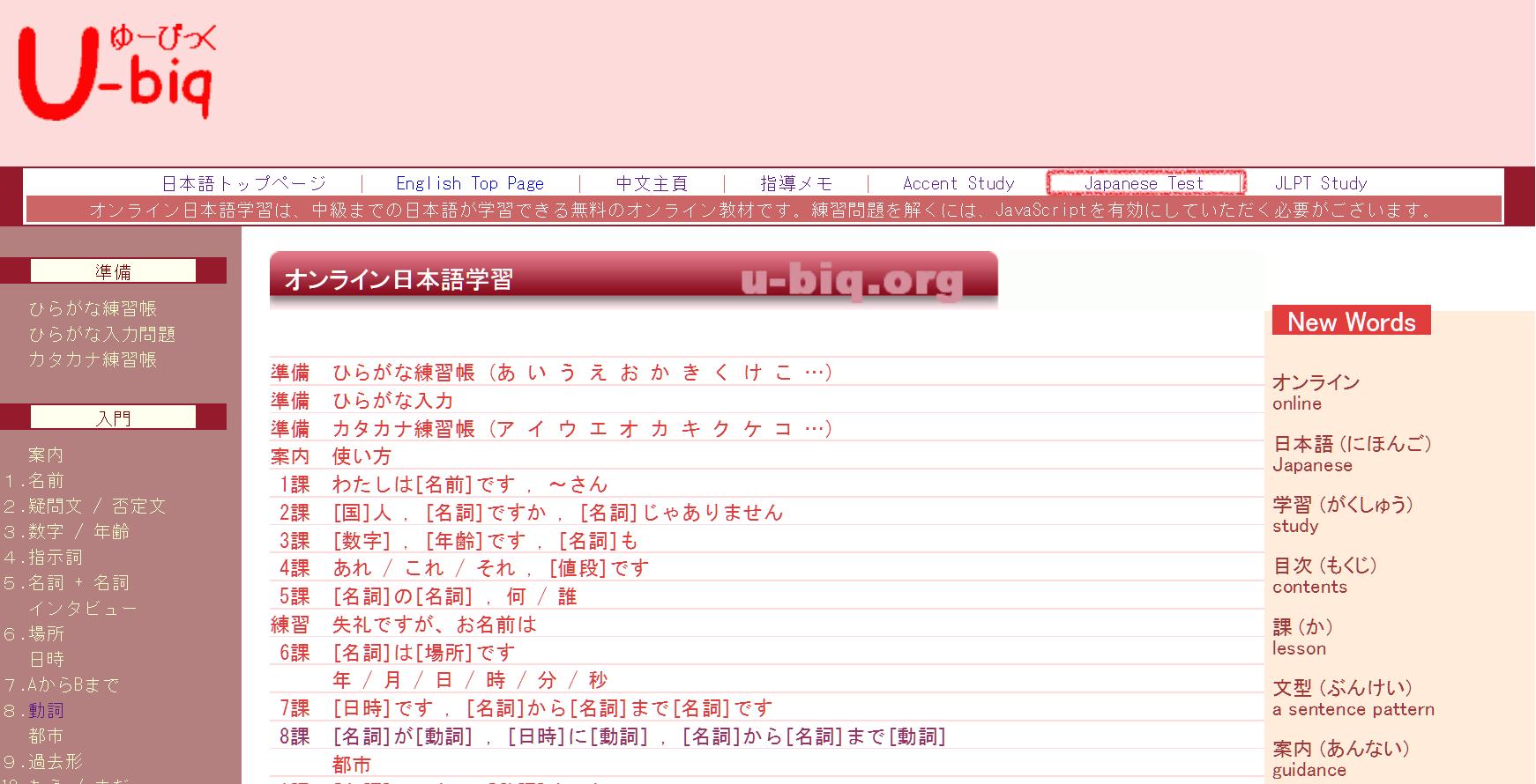 u-biq homepage