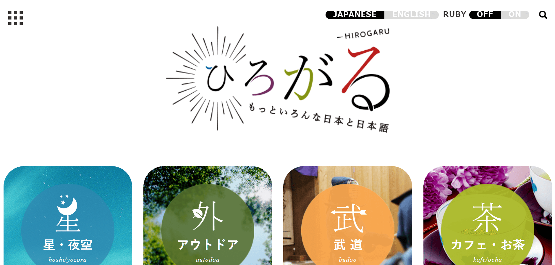 hirogaru homepage