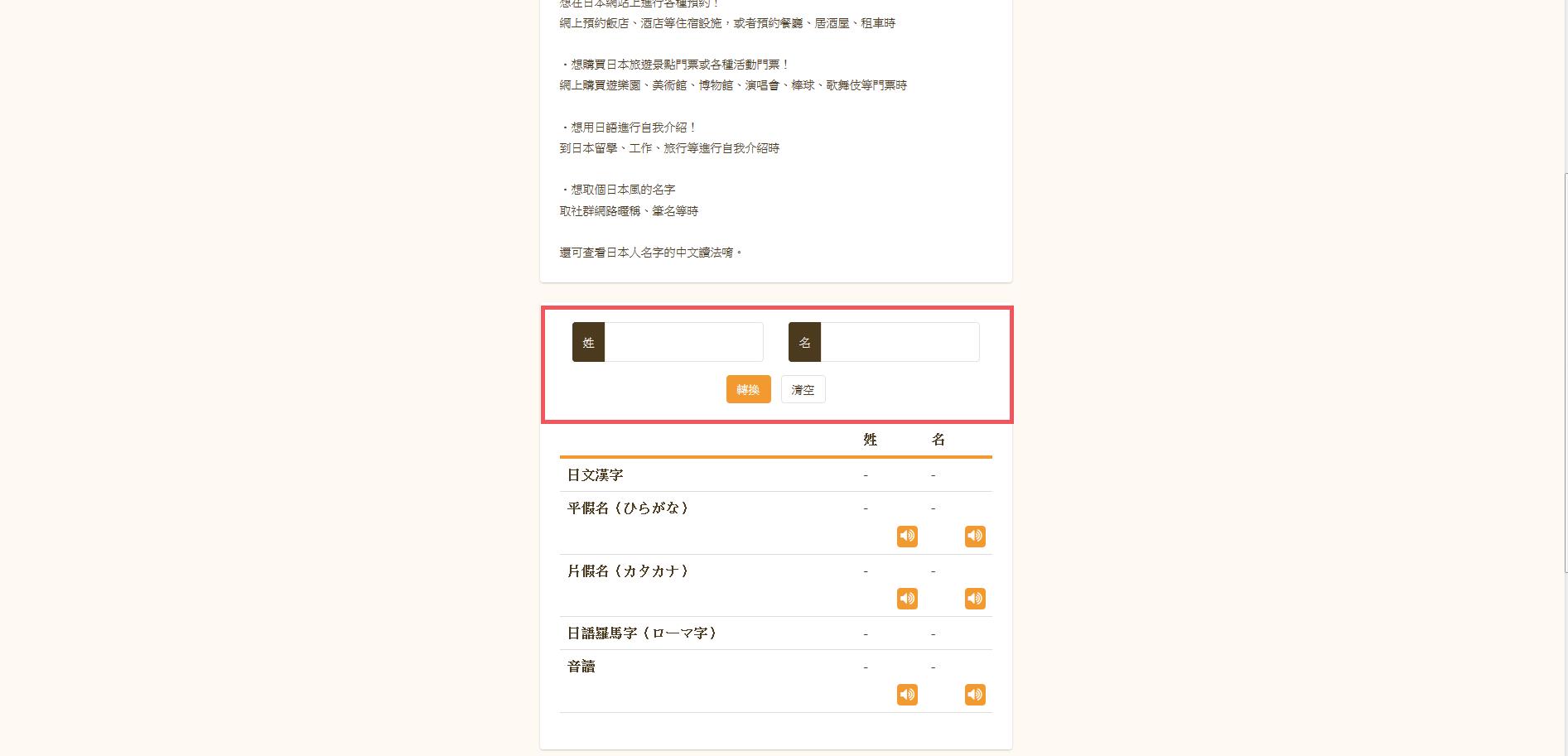 namechange homepage