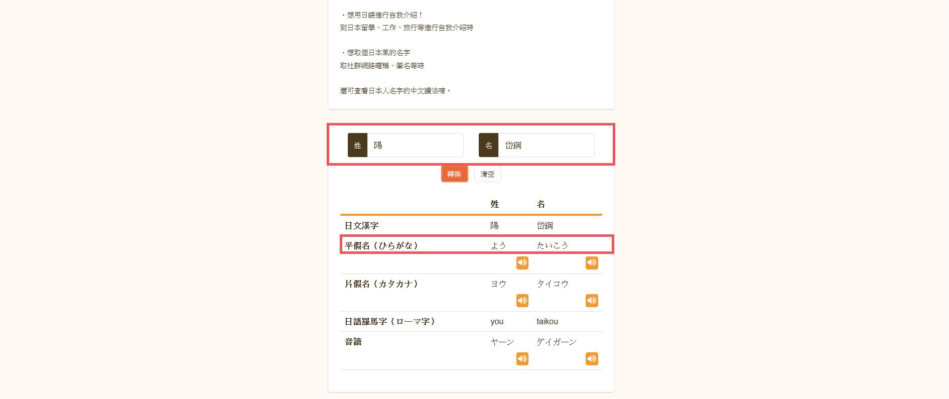 namechange result
