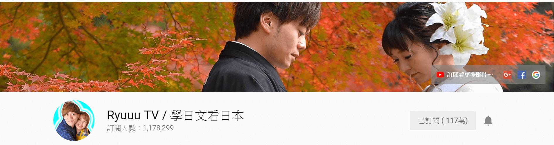 Ryuuu TV