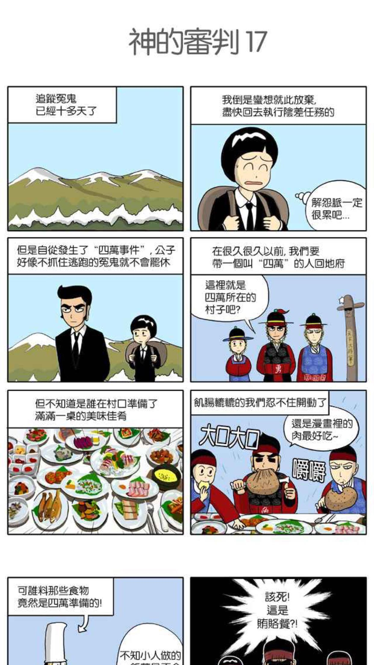 korea-comic-chinese-ver-along-with-gods