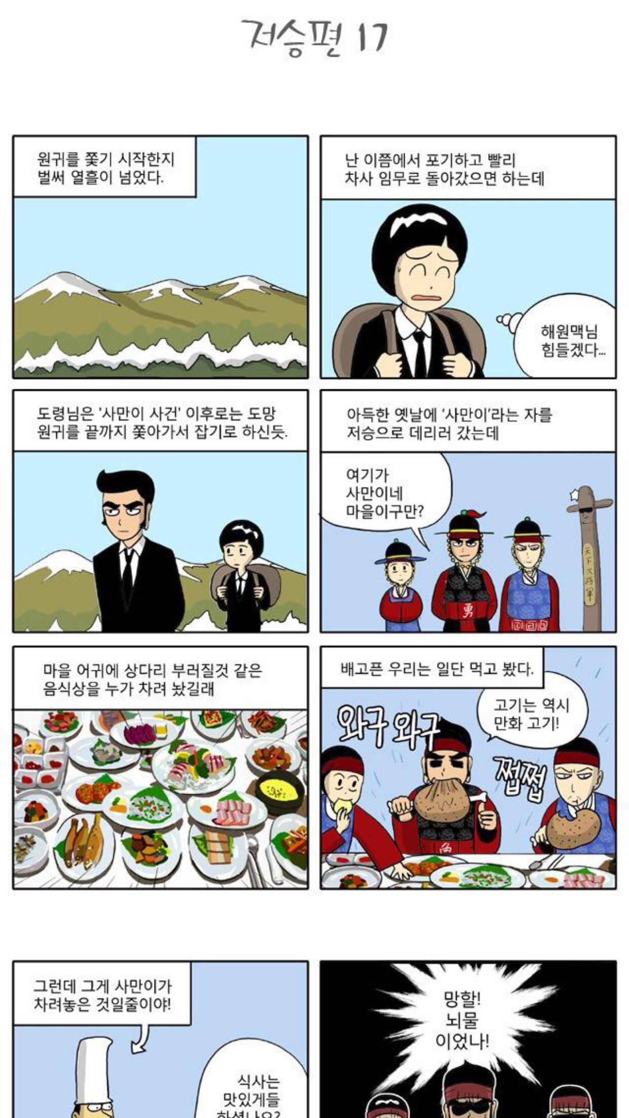 korea-comic-kr-ver-along-with-gods