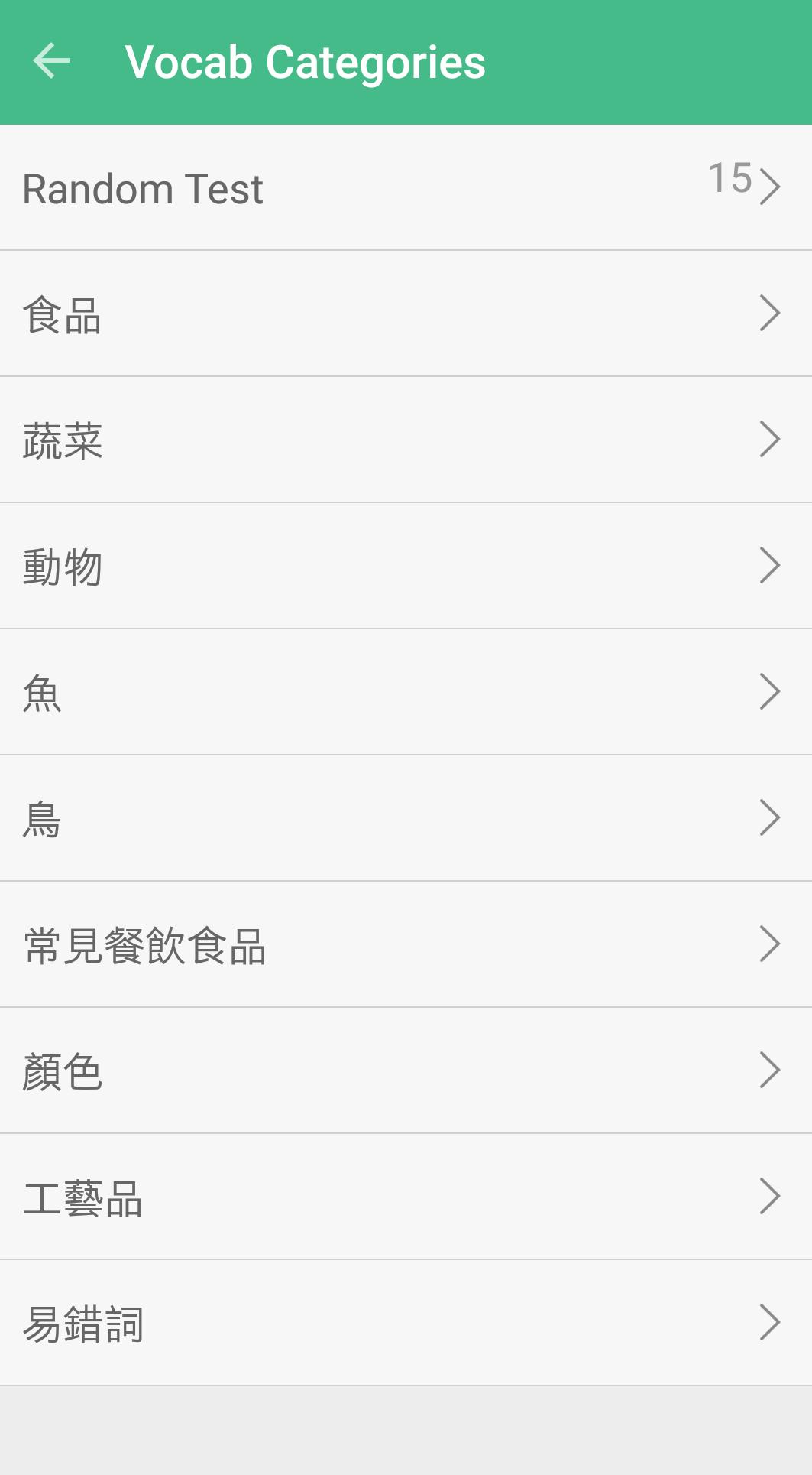 Vocab categories