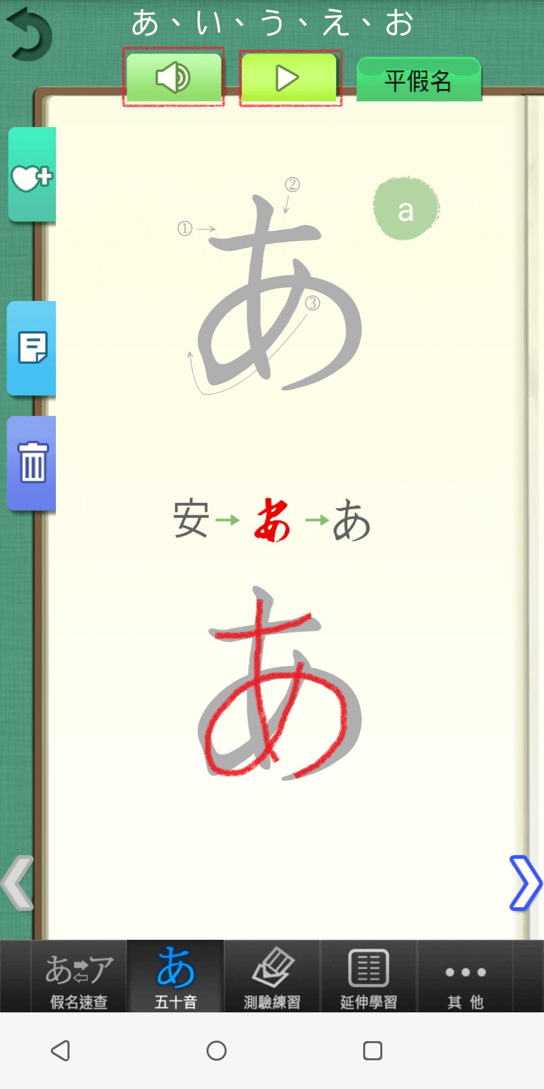 hiragana_writing