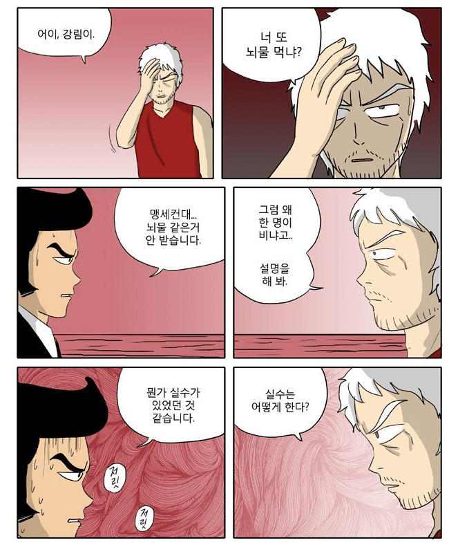 along-with-gods-comic