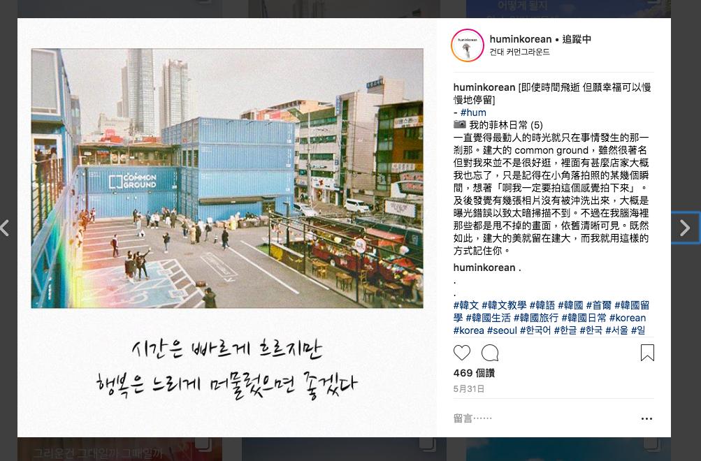instagram-huminkorean-screenshot