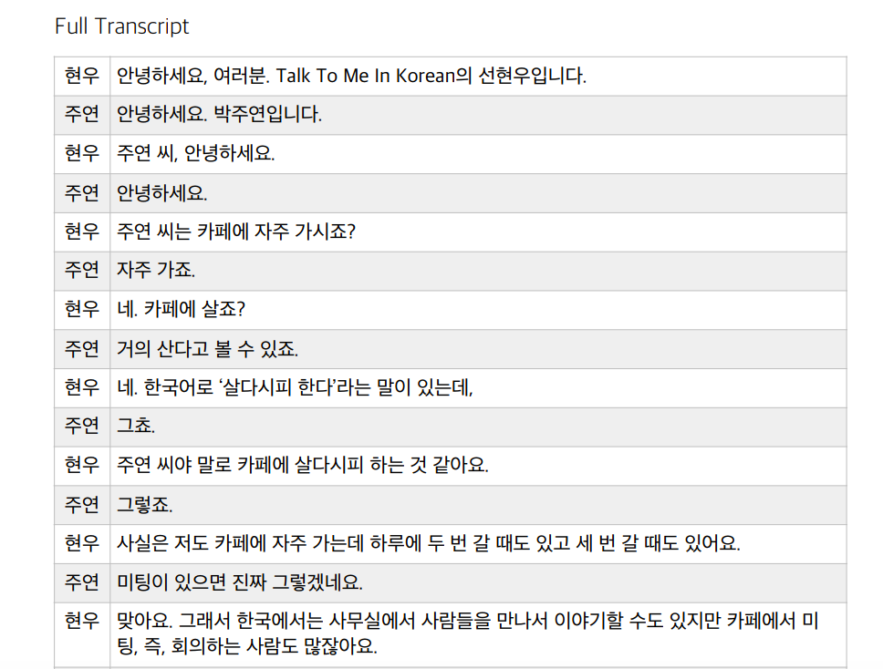 talk-to-me-in-korean-working-from-a-cafe-transcript